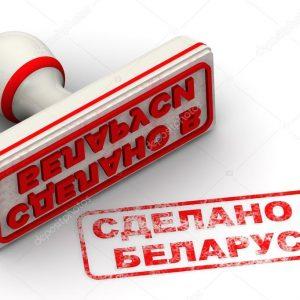 Производство БЕЛАРУСЬ